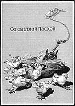 СО СВЕТЛОЙ ПАСХОЙ. Германия. Хромолитография. 1910-е гг.